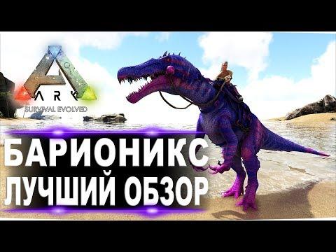 Барионикс (Baryonyx) в АРК. Лучший обзор: приручение, разведение и способности в Ark.