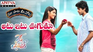 "Atu Itu Ooguthu Full Song With Telugu Lyrics ||""మా పాట మీ నోట""|| Life Is Beautiful Songs"