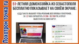 Дневник Хакера/Слив курсов по заработку Из теневого интернета