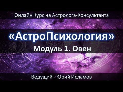 Модуль 1. Овен. Энергия планеты Марс. Марс и Овен. Курс Астропсихология. Обучение Астрологии Онлайн.