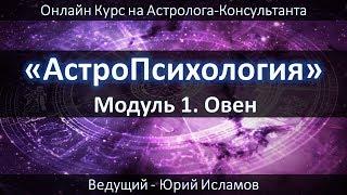Курс Астропсихология. Обучение Астрологии Онлайн