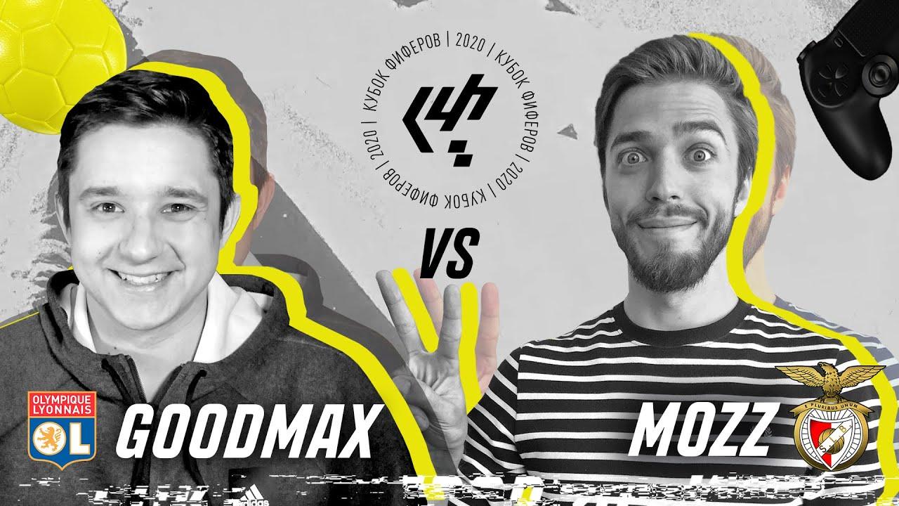 GOODMAX vs MOZZ // КУБОК ФИФЕРОВ 7 ТУР - РЕШАЮЩИЙ МАТЧ