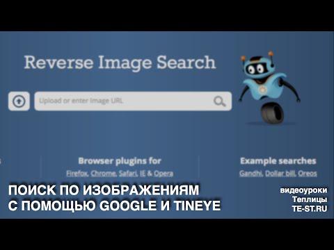 Проверка картинок онлайн на уникальность