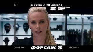 Форсаж 8  ролик русский язык смотреть онлайн
