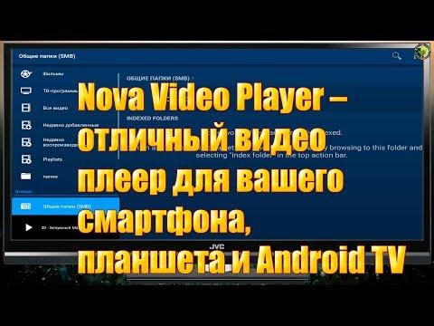 Nova Video Player – отличный видео плеер для вашего смартфона, планшета и Android TV