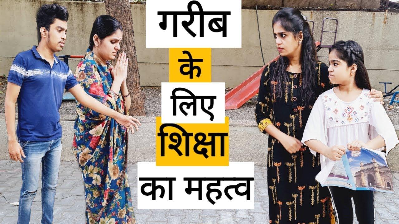 गरीब के  लिए शिक्षा का महत्त्व  ||  Hindi Moral Stories || Lockdown Story || Riddhi Ka Show