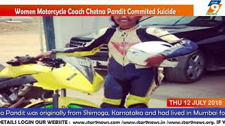 Women Motorcycle Coach Chetna Pandit Commited Suicide