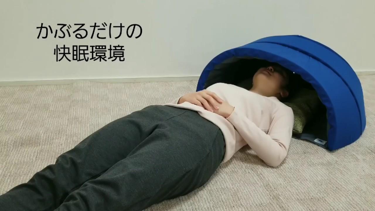かぶって寝る