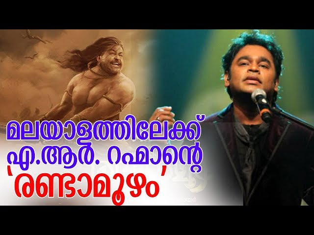 ?????????? ?????????? ????????? ???????????? ????????????????-Randamoozham in ar rahman