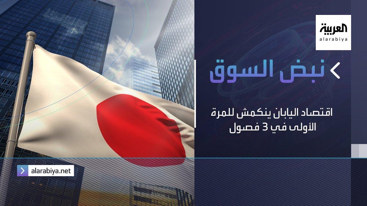 نبض السوق |  اقتصاد اليابان ينكمش للمرة الأولى في 3 فصول