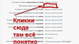 Социальные сети: (Урок №2) Информация о себе Вконтакте