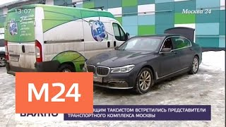 Смотреть видео С голодающим таксистом встретились представители транспортного комплекса - Москва 24 онлайн