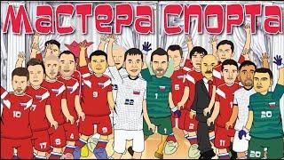 Сборная России - Мастера спорта (Мультбол)