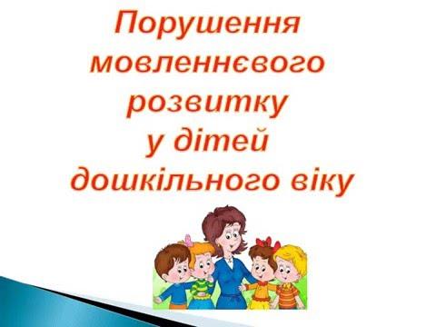 Порушення мовленнєвого розвитку  у дітей  дошкільного віку