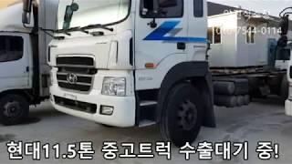 중고트럭수출화물차 현대115톤 쓰리축 적재함 없이도 수…