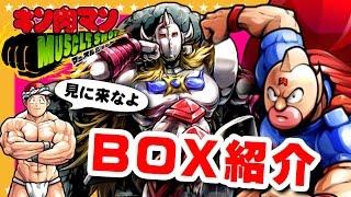 【マッスルショット】BOX紹介!!自慢の超人達を大公開【GameMarket】
