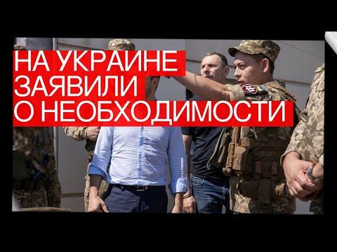 НаУкраине заявили онеобходимости «всевосстанавливать» вКрыму вслучае ухода «агрессора»