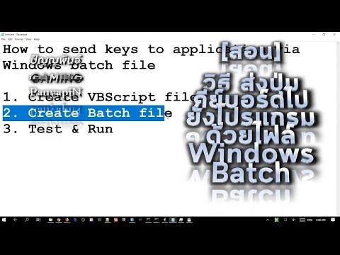 สอน] วิธี ส่งปุ่มคีย์บอร์ดไปยังโปรแกรมด้วยไฟล์ Windows Batch