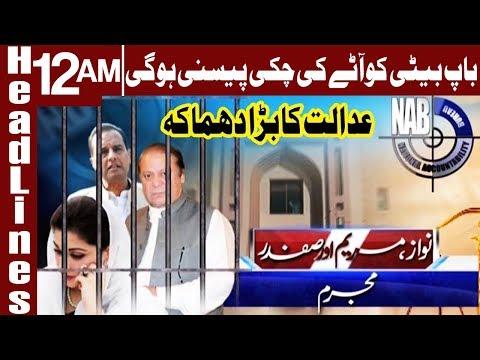 The Rise and Fall of Nawaz Sharif and Maryam Nawaz | Headlines 12 AM | 7 July 2018 | Express News