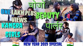 CHOJO BEAUTY PARLOR// NEW YEAR SPECIAL// HIMACHALI FUNNY VIDEO BY KANGRA GIRLS DECEMBER 2018