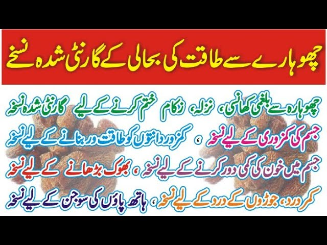 Benefits Of Dry Date, Choharay Ke Fayde In Urdu