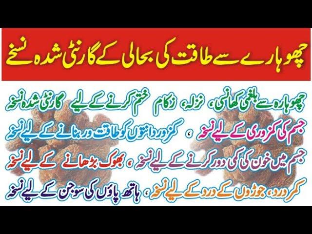 Benefits Of Dry Date, Choharay Ke Fayde In Urdu