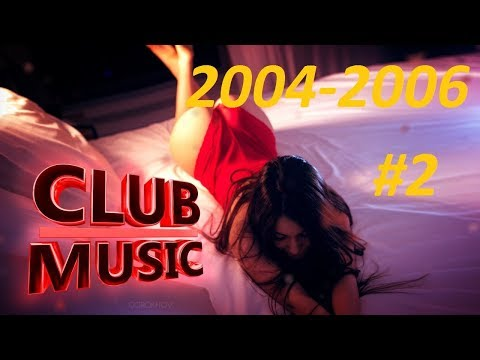 Клубная музыка 2004-2006. То, что когда-то слушали! Vol.2