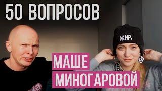 50 вопросов Маше Миногаровой с ASK.FM | СОБЕС