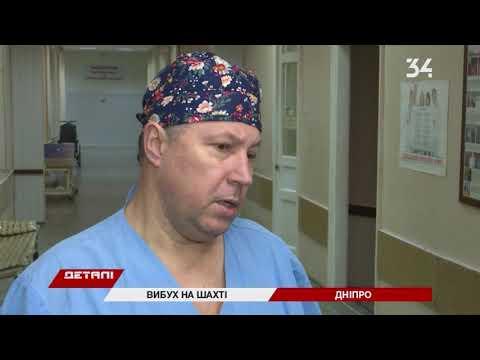 34 телеканал: Двух шахтеров, которые пострадали от вспышки метана в Павлограде, прооперировали в Днепре