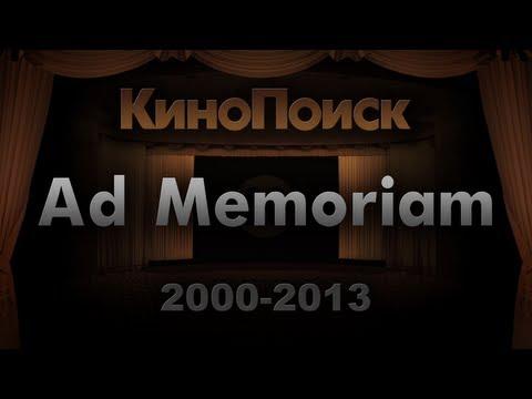 КиноПоиск - Ad Memoriam (2000-2013)