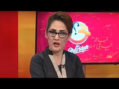 G For Gharidah 17 September 2016 - Corruption in Pakistan - Express News