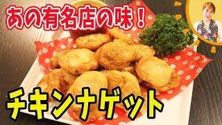 あの有名ファストフード店の味!チキンナゲット/みきママ