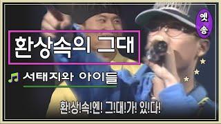 [1992] 서태지와 아이들 - 환상 속의 그대