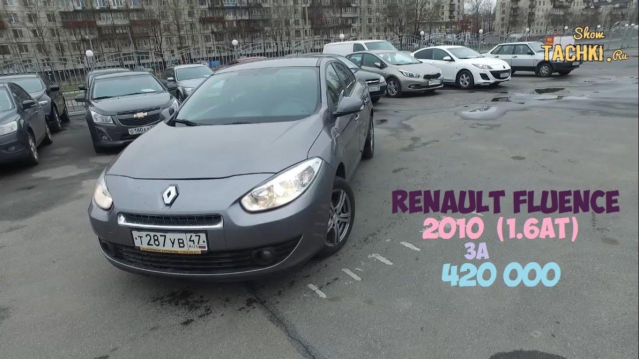 Цены renault fluence на rst это каталог цен на б. У автомобили renault. Сигнализация с обратной связью, климат, родной пробег, небита не.