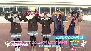 【試聴動画】Saint Snowも出演!「てくてくAqours in 函館(前編)」(TVアニメ2期Blu-ray第5巻特装限定版映像特典)