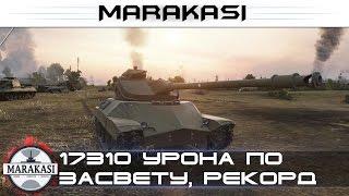 17310 урона по засвету, самый большой засвет в патче 0.9.15 World of Tanks