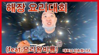 제1회 해장 요리대회 미친 리액션ㅋㅋ feat.요리왕 …