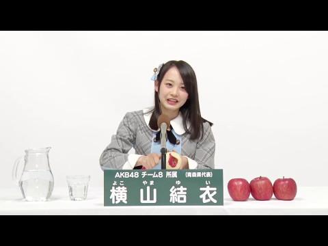 AKB48 チーム8所属 青森県代表 横山結衣 (Yui Yokoyama)