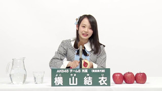AKB48 49thシングル 選抜総選挙 アピールコメント AKB48 チーム8所属 青...