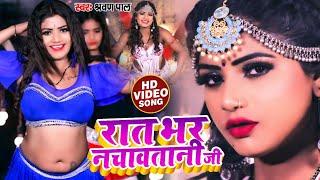 #Video | रात भर नचावतानी जी | #Shrawan Pal | #Rani - Rat Bhar Nachawatani Ji - Bhojpuri Song 2021