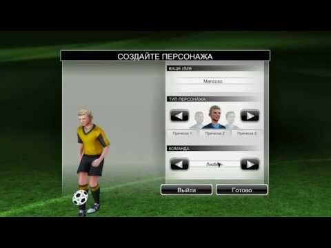 Звезда футбола [Soccer Champ] - Становление капитаном.