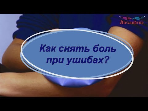 Как снять боль при ушибах?_(Полезные советы и маленькие хитрости)_Alexandrite_(рус.суб)