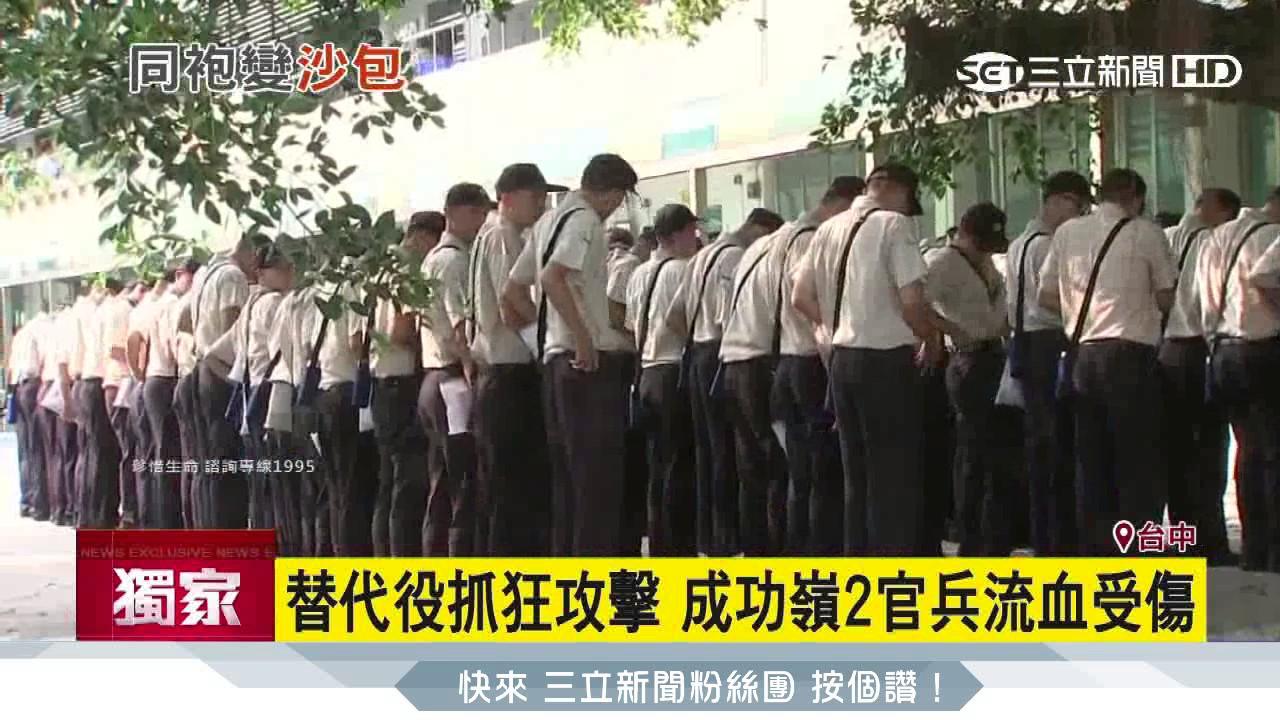 疑似吸毒?替代役抓狂 毆打成功嶺2官兵濺血│三立新聞 - YouTube