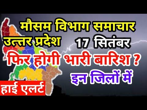 उत्तर प्रदेश मौसम Lucknow Weather Report mosam Uttar Pradesh Weather 17 September 2021 17 सितंबर Up