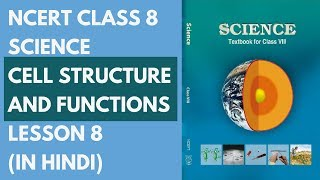 NCERT Class 8 Science - Cell Structure and Functions Lesson 8 (in Hindi)