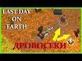 НОВАЯ ДУБОВАЯ ЛОКАЦИЯ! ДРОВОСЕКИ В ОБНОВЛЕНИИ 1.7.9 - Last Day On Earth Survival
