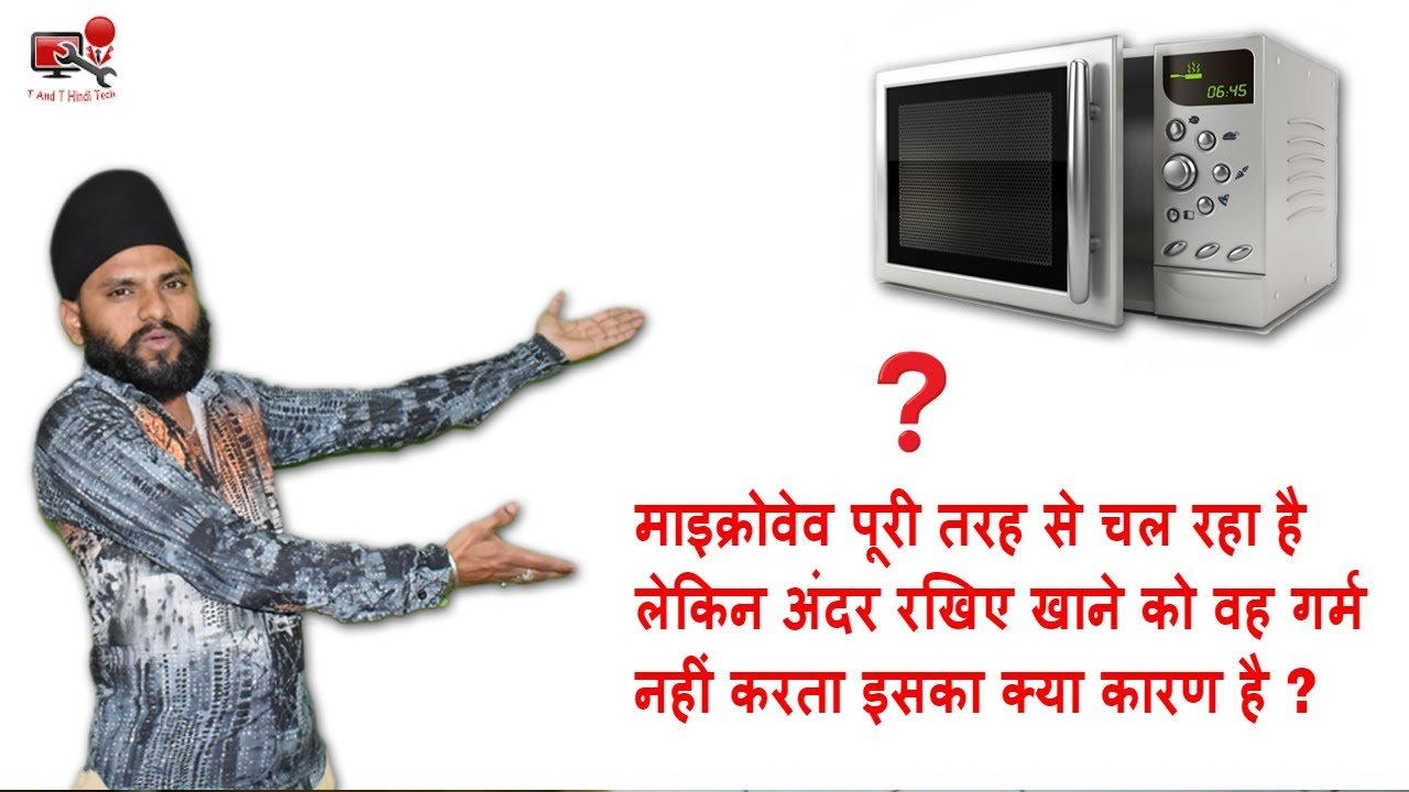 Microwave Working But Not Heating How To Reason Hindi