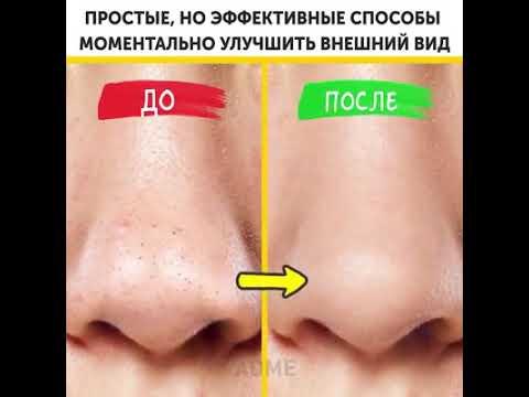 Эффективный способ улучшить свой внешний вид