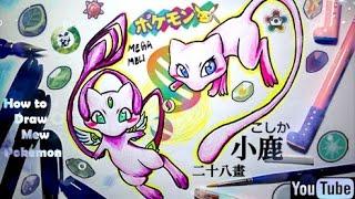 【夢夢】寵物小精靈◎ミュウ MEGA進化|How To Draw Pokemon MeGa Mew❣|こしか二十八畫-手繪漫畫|LEAF小鹿