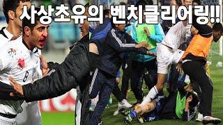 사상초유의 벤치클리어링 사건 | 2011 아시아챔피언스리그 4강 1차전 수원 vs 알사드 난투극
